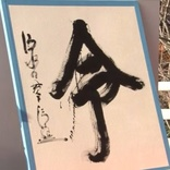 今年の漢字は「令」 新元号「令和」を表す