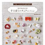 日本一小さな銘菓がやたらかわいい♡『みすみともこの手土産ミニチュアコレクション』写真集発売