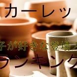 女子に聞いた! NHK連続テレビ小説『スカーレット』で好きな登場人物ランキング