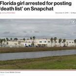"""学友の名前を連ねた""""デス・リスト""""をSNSに投稿した12歳少女が逮捕(米)"""