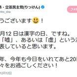 漢字の日に蓮舫議員「今年は『嘘』、あるいは『虚』という漢字が政権を表していると思います」とツイートしツッコミ殺到