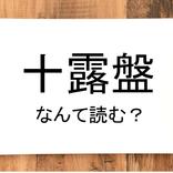 【十露盤】って読める?読めない!「読みたい漢字ファイル」vol.14