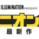 『ミニオンズ 最新作』2020.7.17公開決定 日本限定特別映像を劇場上映