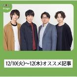 【ニュースを振り返り】12/10(火)~12(木)のオススメ舞台・クラシック記事