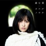 森七菜、永瀬正敏撮影によるデビューシングルのジャケットが公開「奇跡みたいな写真たち」