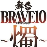 中村優一、宮城紘大、小波津亜廉、小坂涼太郎、遊馬晃祐 舞台『BRAVE10~燭~』スペシャルイベントが開催決定