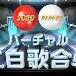 元日夜に「NHKバーチャル紅白歌合戦」放送 キズナアイらVtuberと西川貴教やオーイシマサヨシらリアル歌手が競演