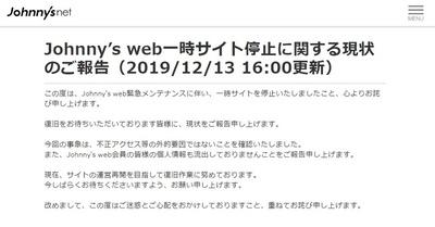 ジャニーズweb 登録