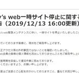 ジャニーズwebの緊急メンテナンス、不正アクセスを否定 「個人情報も流出しておりません」
