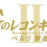 劇場版『Gレコ』第2部「ベルリ 撃進」は来年2月21日(金)より上映、予告映像も公開!