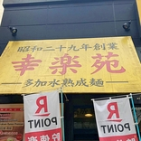 """【衝撃】幸楽苑の「かつや監修 ソースカツ丼」を注文したら """"一人暮らしの大学生"""" みたいな料理が出てきた件 → ところが食べてみると…"""