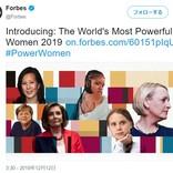 フォーブス誌が「世界で最も影響力のある女性100人」を発表