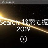 2019年のGoogle検索ランキングが発表 日本国内の急上昇ランキング1位は「台風19号」