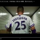 プロ野球ロスの人にオススメ! 横浜DeNAベイスターズが制作したドキュメンタリー映画は「選手たちの素顔」を見られる貴重な一本