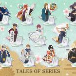 和風衣装の『テイルズ オブ』キャラクターたちがアクリルスタンドに!