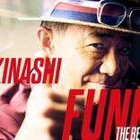 木梨憲武1stソロ・アルバム『木梨ファンク ザ・ベスト』から「麻布十番物語」のミュージック・ビデオが公開