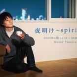 柳浩太郎が舞台復帰 河合龍之介、森山栄治らテニミュメンバーも出演で『夜明け~spirit~』が上演決定