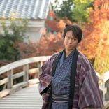 """丸山隆平 """"ダメ男""""演じる13年ぶりの時代劇「運命的なものを感じています」"""