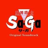 『サガ』シリーズ楽曲、700曲以上が全世界でストリーミング開始
