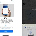 タクシー配車アプリ「S.RIDE」、Apple Payに対応