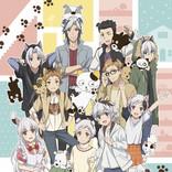 1月アニメ「うちタマ?!」最新PV公開 EDテーマはタマ&フレンズが担当!飼い主キャストも解禁