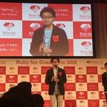 革新的なITサービスが大集結!『Ruby biz Grand prix  2019』今年のグランプリは、クックパッドとGMOペパボが獲得!
