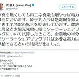 菅直人元総理「全農地の半分でソーラーシェアリングすれば必要な電力は供給できるという結果が出ました」ツイートに反響