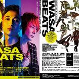 千葉涼平(w-inds.)主演で植木豪によるダンススペクタクルショー『WASABEATS』開催