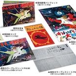 『白蛇伝』から『長靴をはいた猫』まで東映動画時代の劇場用アニメの特集上映を開催!
