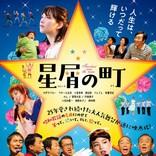 のん、おじさん従え昭和歌謡を熱唱! 映画『星屑の町』予告&ポスター解禁