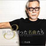 瀬尾一三が編曲した名曲集第3弾の商品特設ページ公開!自身初の書籍も発売決定!