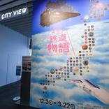『特別展 天空ノ鉄道物語』鑑賞レビュー 追憶の列車から体験型アートまで、五感で楽しめる鉄道コンテンツが六本木ヒルズに大集結