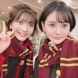 元HKT48・兒玉遥と元NGT48・菅原りこがUSJでの2ショットをアップ 可憐なハリポタ コスプレ姿を披露