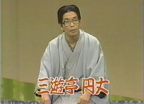 三遊亭円丈