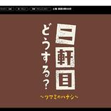 松本まりか、酔いも手伝って衝撃トーク! 松岡昌宏と博多大吉も驚き!?
