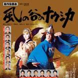 「ナウシカ歌舞伎」事故・役者のケガによる公演中断で、松竹の対応が残念すぎる