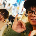 よゐこ濱口、アッキーナと大阪デートの2ショットに反響 「心がほっこり」