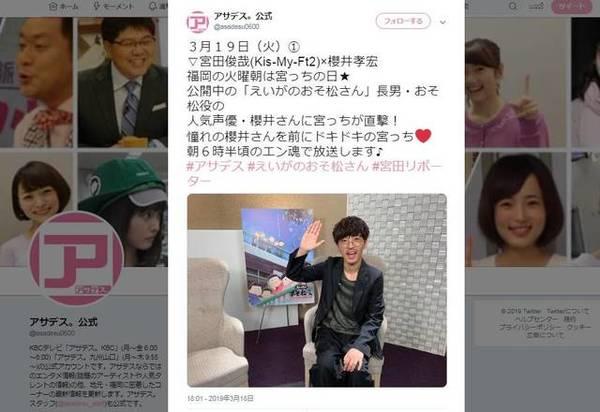 キスマイ宮田俊哉、櫻井孝宏へ夢のインタビューに大興奮!「いや~、耳が幸せだ…」と笑顔のレポ