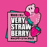 かわいい「いちご×カービィ」の景品が豊作!「VERY STRAWBERRY in ナムコ」キャンペーン