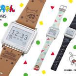 『クレヨンしんちゃん』限定腕時計が約4万円。グラフィック100枚以上でデザインもすげえゾ