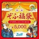 7,000円分のメガネ券付きで福袋が5,000円!2020年Zoffの福袋はお得でしかない