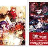 劇場版『Fate/stay night [Heaven's Feel]』最終章の公開日が決定、特報第2弾も公開