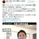 12月19日NHK「フェイク・バスターズ」のMCは『YouTube大学』動画でおなじみ中田敦彦さん 起用に疑問の声も!?