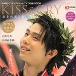 KISS & CRY 「NHK杯2019総力特集号」で羽生選手を大特集!4日間にわたる戦いの全てを記録
