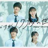 佐野勇斗&飯豊まりえW主演、ファンタジー・ラブロマンスドラマスタート