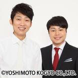 ココリコ田中&ノンスタ井上が語る所属事務所の変化とは?「今の会社の動きとしては…」