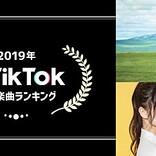【TikTok年間楽曲ランキング2019】1位は岡崎体育「なにをやってもあかんわ」が獲得 TikTok発の新人アーティストら/音楽チャートへの影響も