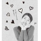 愛情、優越感、嫉妬…横澤夏子、ホスト狂いの女性の話に「素敵」