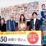 """『男はつらいよ』山田洋次監督、""""寅さん""""渥美清さんへの思いを明かす"""
