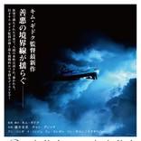 藤井美菜×チャン・グンソク×オダギリジョー、キム・ギドク監督のR18指定新作で共演